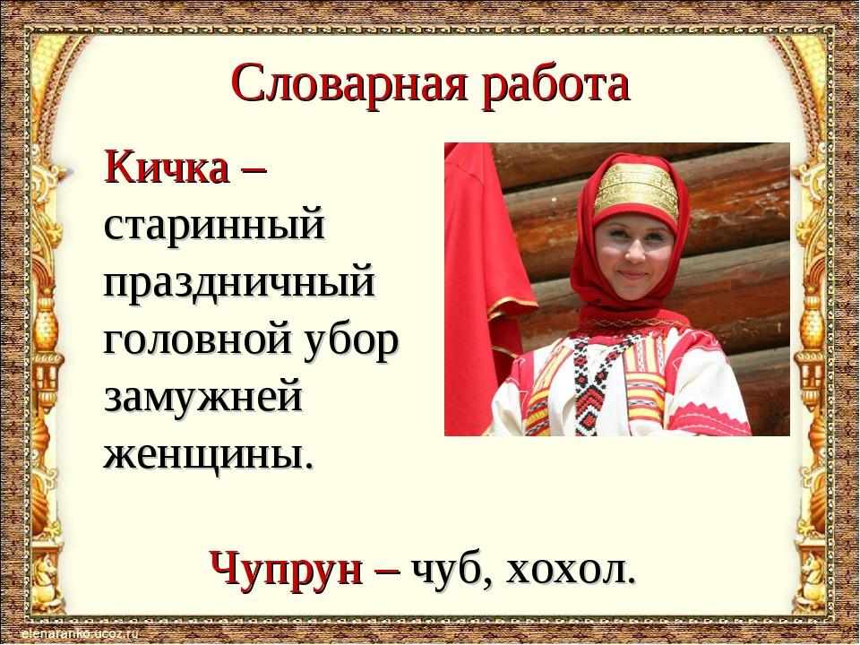 Словарная работа Кичка – старинный праздничный головной убор замужней женщины...