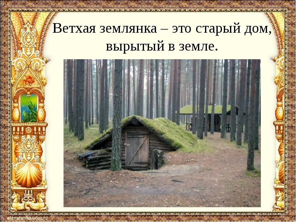 Ветхая землянка – это старый дом, вырытый в земле.