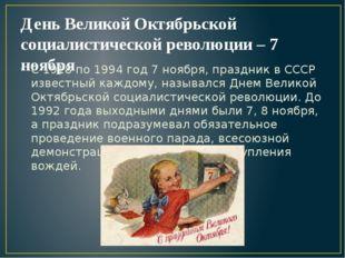 День Великой Октябрьской социалистической революции – 7 ноября С 1918 по 1994