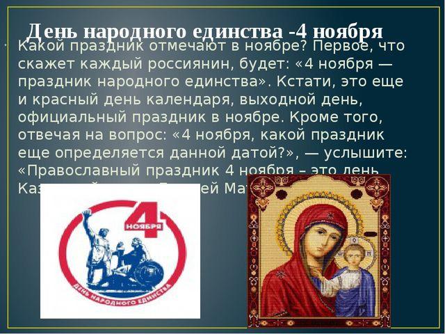 День народного единства -4 ноября Какой праздник отмечают в ноябре? Первое, ч...