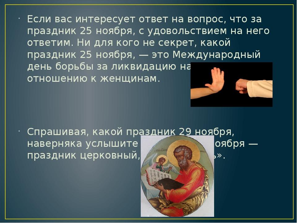 Если вас интересует ответ на вопрос, что за праздник 25 ноября, с удовольстви...