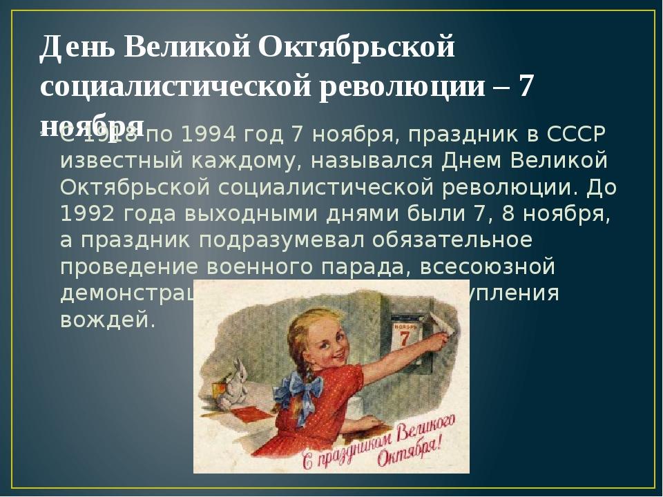 День Великой Октябрьской социалистической революции – 7 ноября С 1918 по 1994...