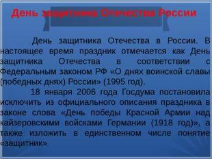 День защитника Отечества России День защитника Отечества в России. В настояще