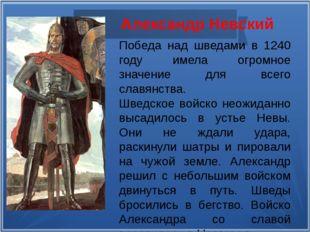 Александр Невский Победа над шведами в 1240 году имела огромное значение для