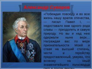 Александр Суворов «Побеждая повсюду и во всю жизнь нашу врагов отечества, — п