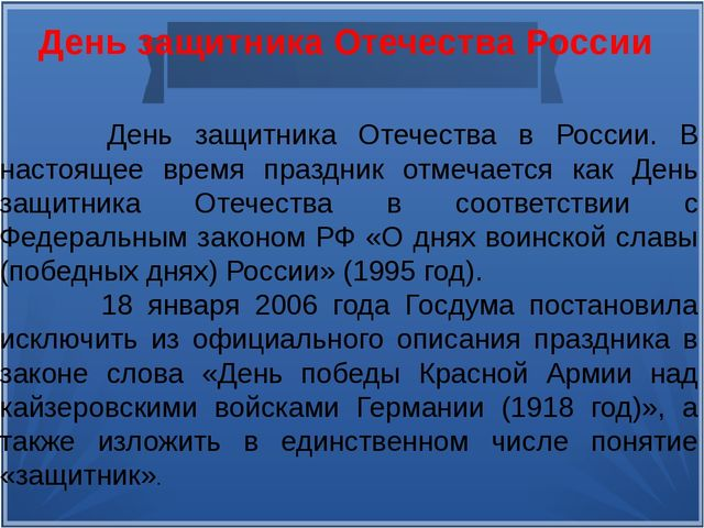 День защитника Отечества России День защитника Отечества в России. В настояще...