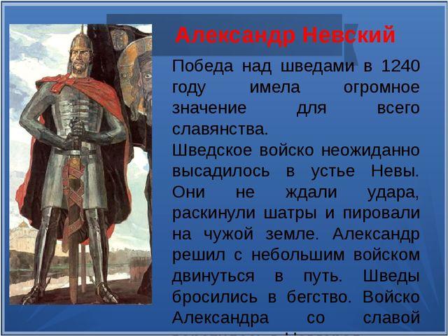 Александр Невский Победа над шведами в 1240 году имела огромное значение для...