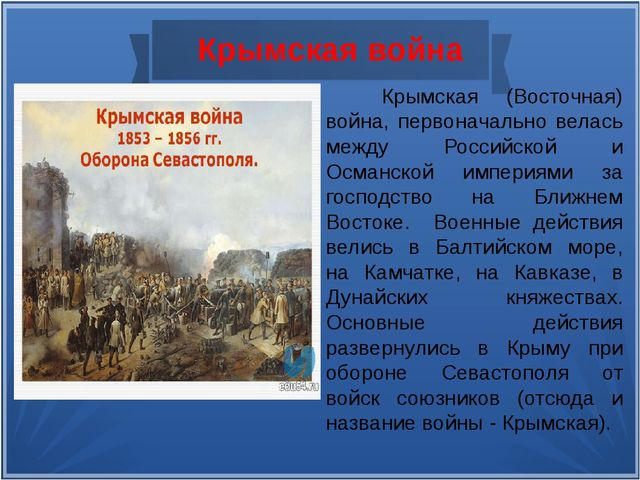 Крымская война Крымская (Восточная) война, первоначально велась между Российс...