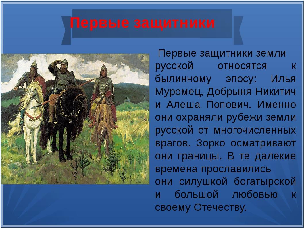 Первые защитники Первые защитники земли русской относятся к былинному эпосу:...