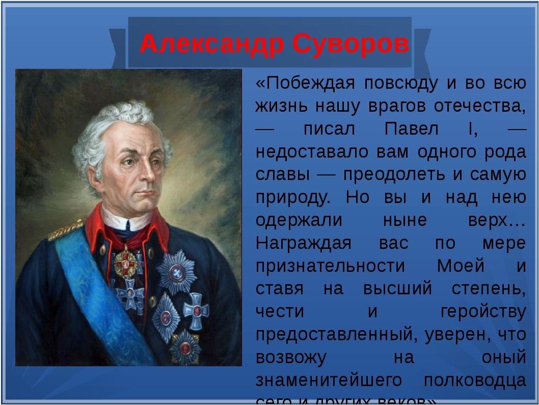 Александр Суворов «Побеждая повсюду и во всю жизнь нашу врагов отечества, — п...