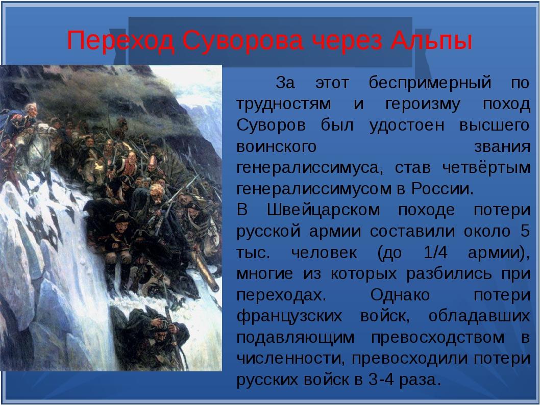 Переход Суворова через Альпы За этот беспримерный по трудностям и героизму по...