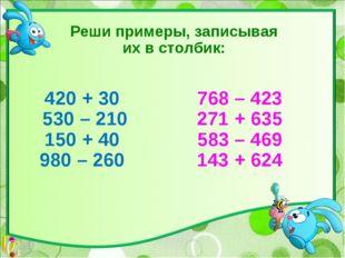 420 + 30 530 – 210 150 + 40 980 – 260 768 – 423 271 + 635 583 – 469 143 + 624