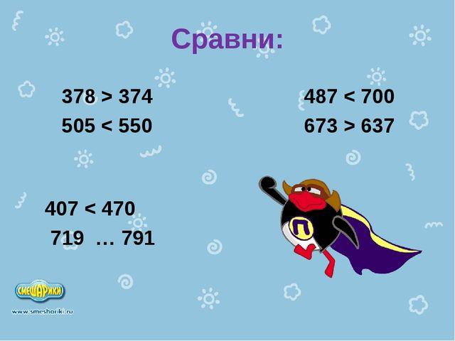 Сравни: 378 > 374 487 < 700 505 < 550 673 > 637 407 < 470 719 … 791