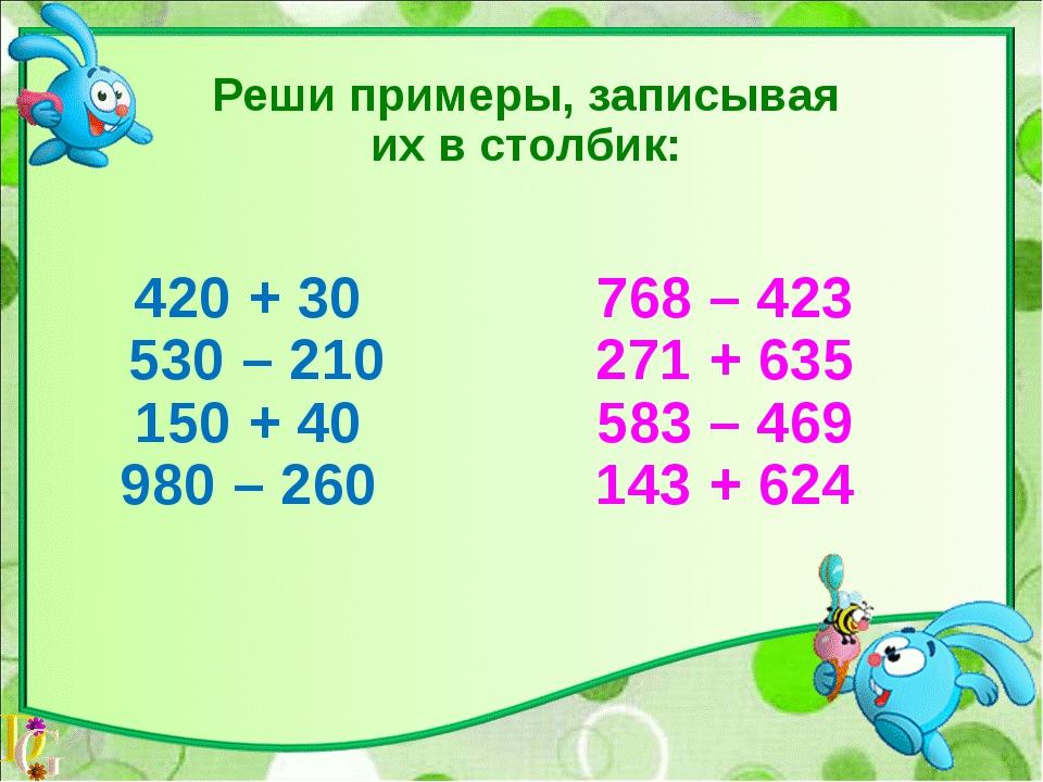420 + 30 530 – 210 150 + 40 980 – 260 768 – 423 271 + 635 583 – 469 143 + 624...