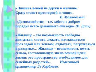 «Лишних вещей не держи в жилище, Сразу станет просторней и чище». В. Маяковск