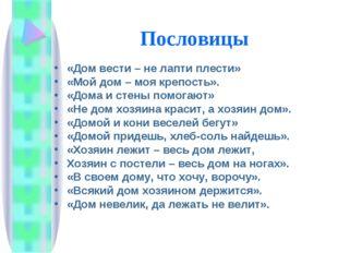 Пословицы «Дом вести – не лапти плести» «Мой дом – моя крепость». «Дома и сте