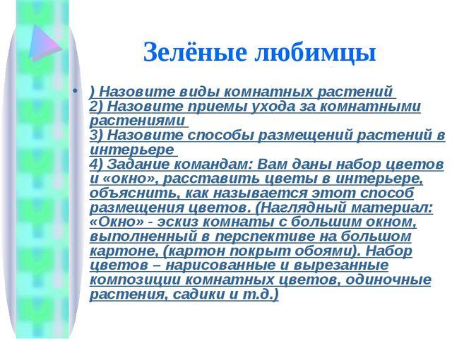 Зелёные любимцы ) Назовите виды комнатных растений 2) Назовите приемы ухода з...