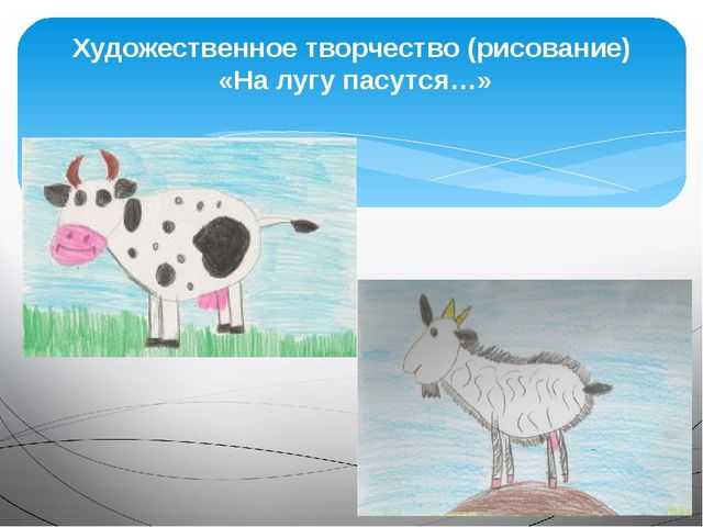 Художественное творчество (рисование) «На лугу пасутся…»