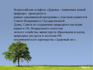 Всероссийская эстафета «Деревья – памятники живой природы» проводится в рамка