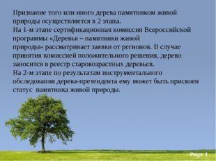 Признание того или иного дерева памятником живой природы осуществляется в 2 э
