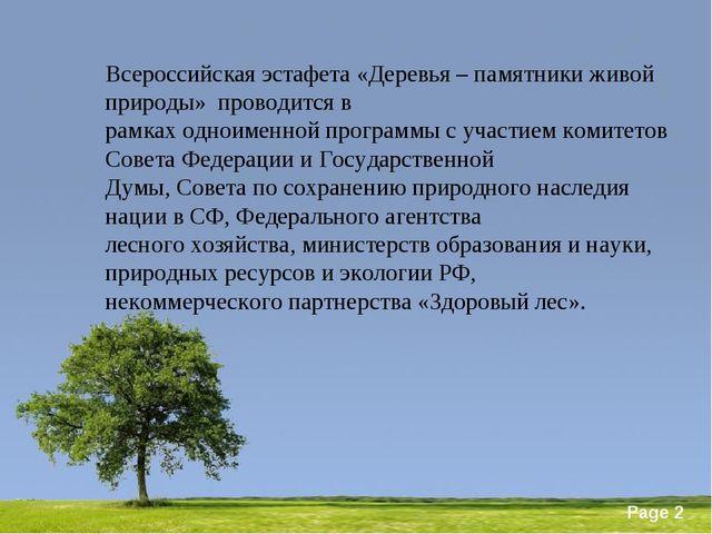 Всероссийская эстафета «Деревья – памятники живой природы» проводится в рамка...
