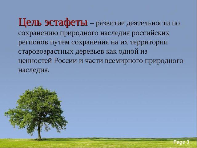 Цель эстафеты – развитие деятельности по сохранению природного наследия росси...