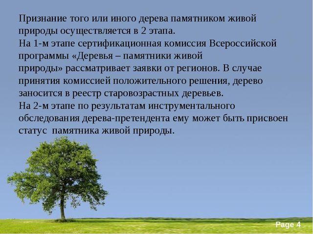 Признание того или иного дерева памятником живой природы осуществляется в 2 э...