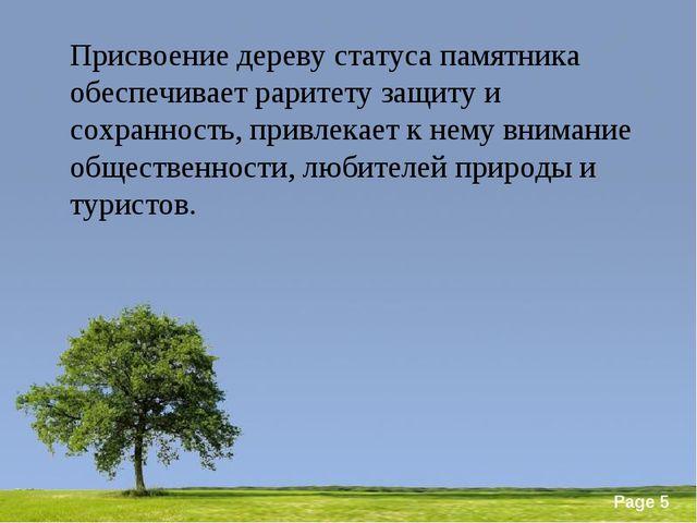 Присвоение дереву статуса памятника обеспечивает раритету защиту и сохранност...