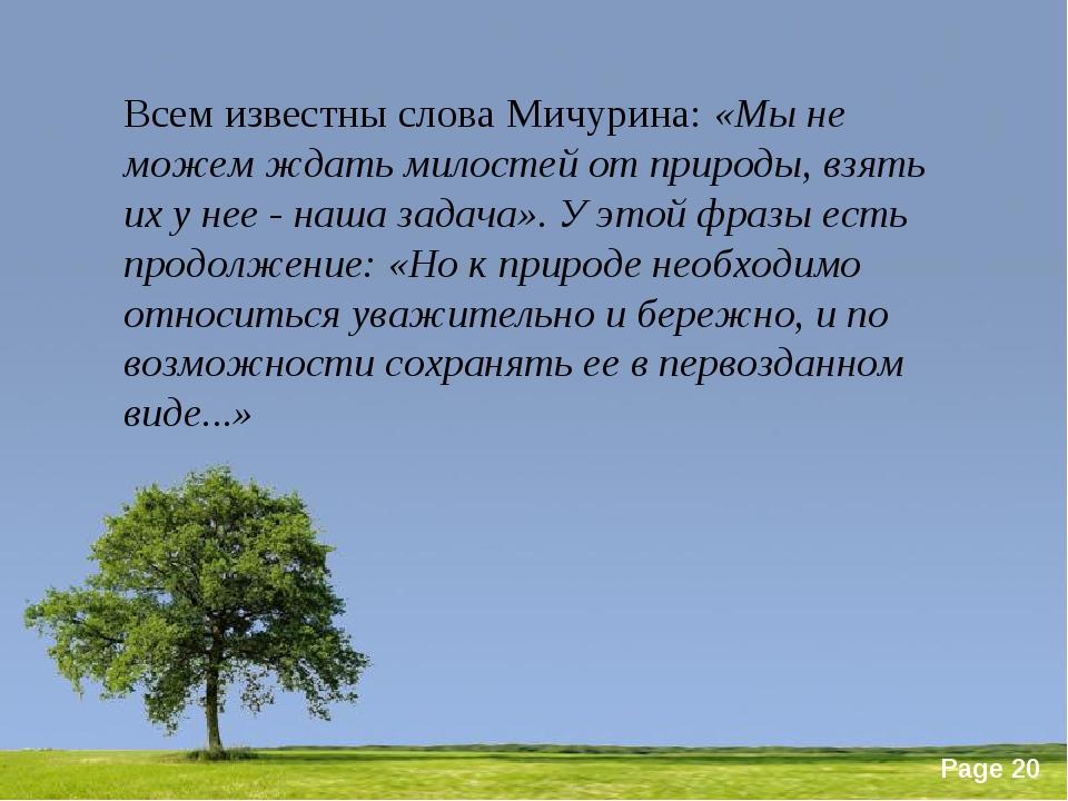 Всем известны слова Мичурина: «Мы не можем ждать милостей от природы, взять и...