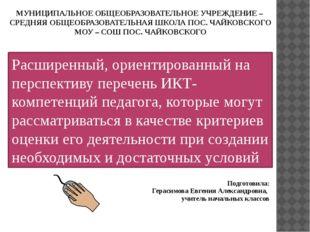 Расширенный, ориентированный на перспективу перечень ИКТ-компетенций педагога