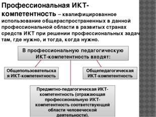 Профессиональная ИКТ-компетентность – квалифицированное использование общерас