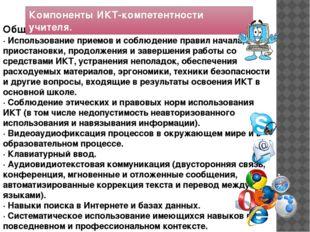 Общепользовательский компонент · Использование приемов и соблюдение правил на