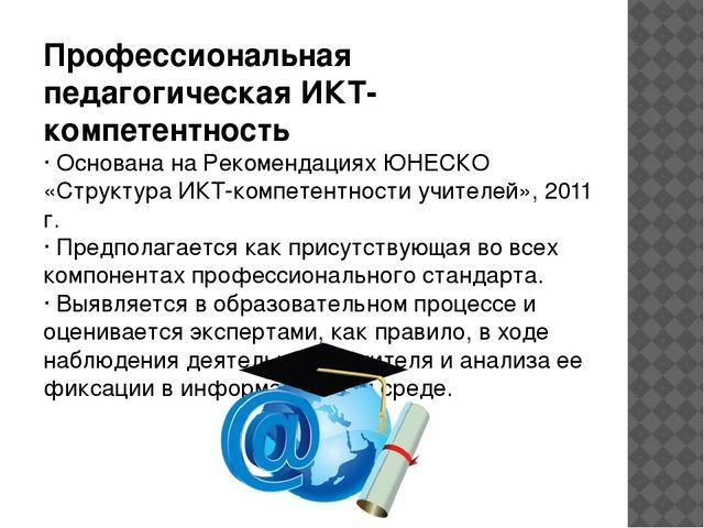 Профессиональная педагогическая ИКТ-компетентность · Основана на Рекомендация...