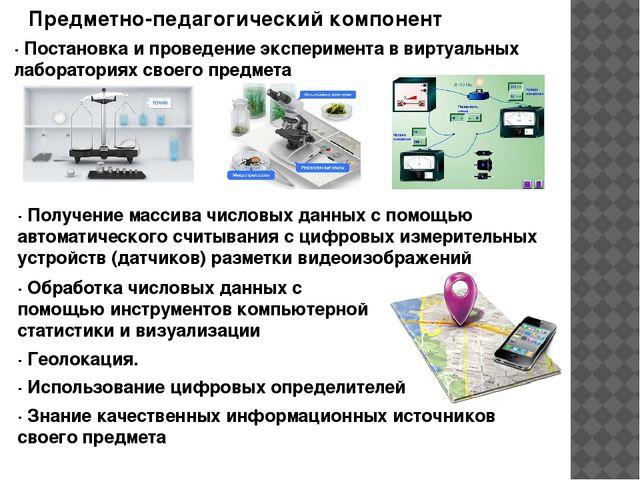 Предметно-педагогический компонент · Постановка и проведение эксперимента в в...