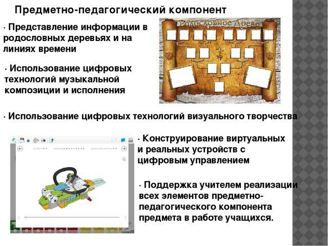 · Представление информации в родословных деревьях и на линиях времени Предмет...