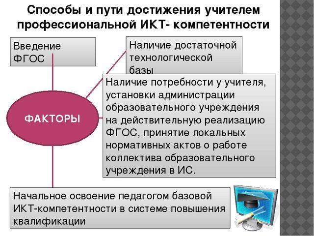 Способы и пути достижения учителем профессиональной ИКТ- компетентности ФАКТО...