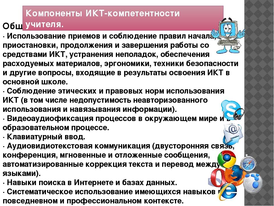 Общепользовательский компонент · Использование приемов и соблюдение правил на...