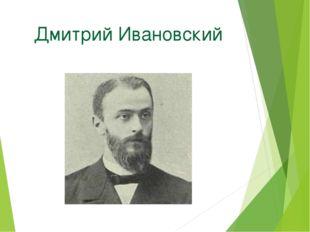 Дмитрий Ивановский