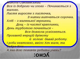 Микола Сингаївський. Все із доброго чи злого – Починається з малого. Листя в