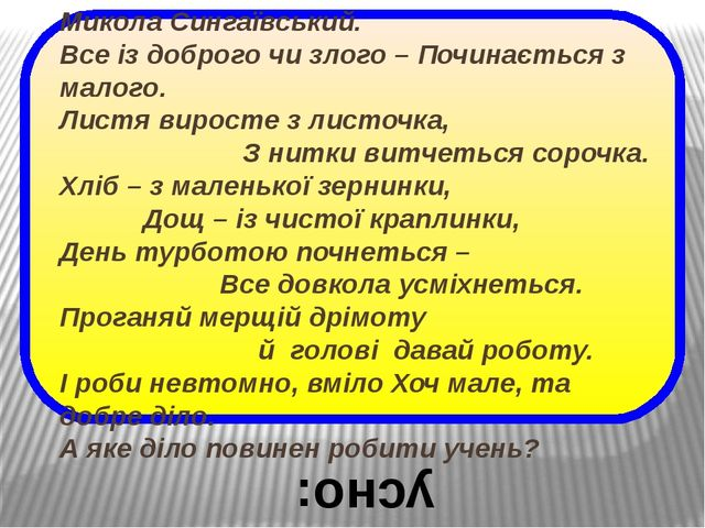 Микола Сингаївський. Все із доброго чи злого – Починається з малого. Листя в...