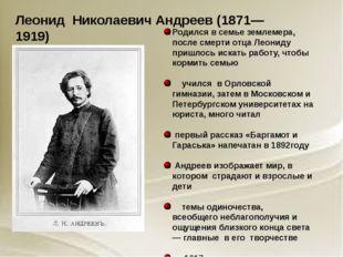 Леонид Николаевич Андреев (1871—1919) Родился в семье землемера, после смерти
