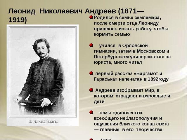 Леонид Николаевич Андреев (1871—1919) Родился в семье землемера, после смерти...