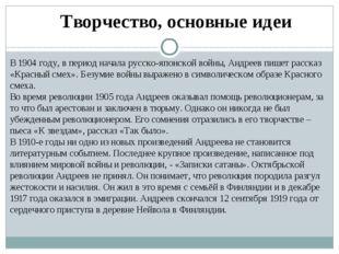 Творчество, основные идеи В 1904 году, в период начала русско-японской войны