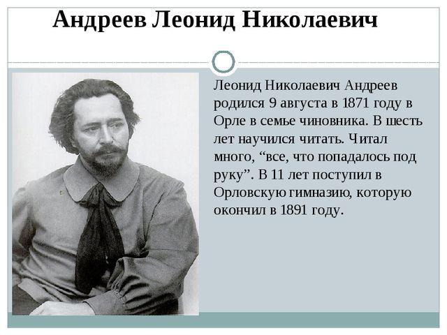 Андреев Леонид Николаевич Леонид Николаевич Андреев родился 9 августа в 1871...