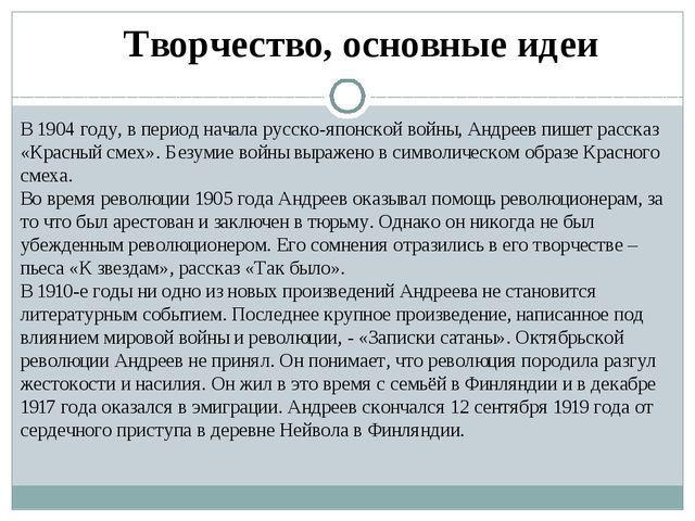 Творчество, основные идеи В 1904 году, в период начала русско-японской войны...