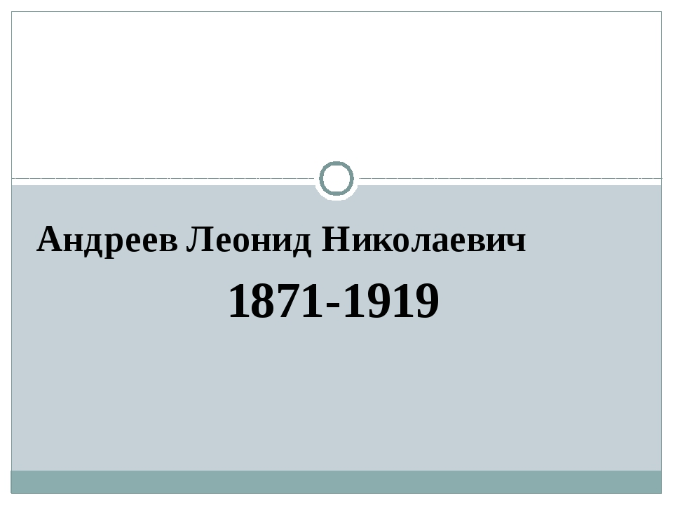 Андреев Леонид Николаевич 1871-1919