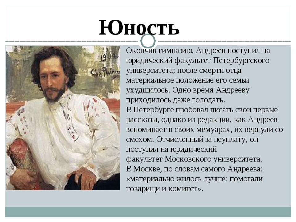 Юность Окончив гимназию, Андреев поступил на юридический факультетПетербургс...