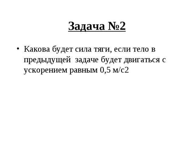 Задача №2 Какова будет сила тяги, если тело в предыдущей задаче будет двигать...
