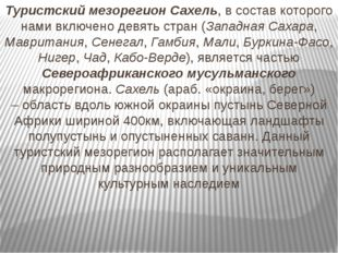 Туристский мезорегион Сахель, в состав которого нами включено девять стран (З