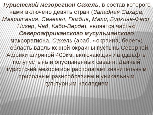 Туристский мезорегион Сахель, в состав которого нами включено девять стран (З...